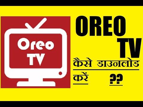 Oreo Tv Kaise Download Karein Free Tv Viewing App On Firetv Install The Latest Kodi